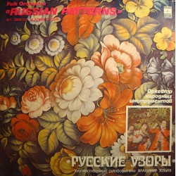 VLADIMIR ZOZULYA/FOLK ORCHESTRA russian patterns LP Melodia EX++