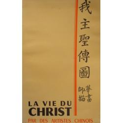 COLLECTIF ARTISTES CHINOIS la vie du christ 1952 GUIDE++